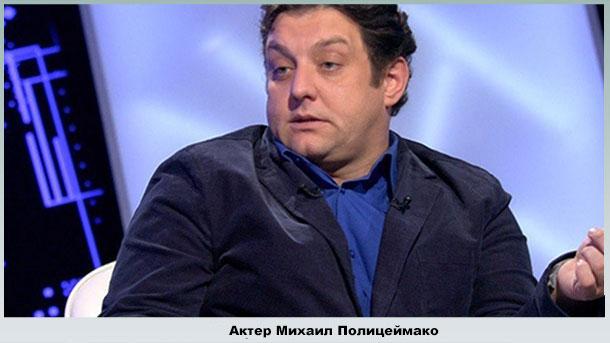 Михаил Полицеймако дает интервью