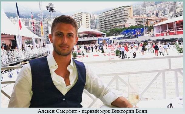 Алекс Смерфит - первый муж Виктории Бони