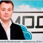 Алексей Михайловский