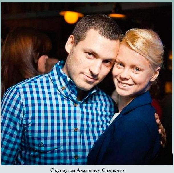 С супругом