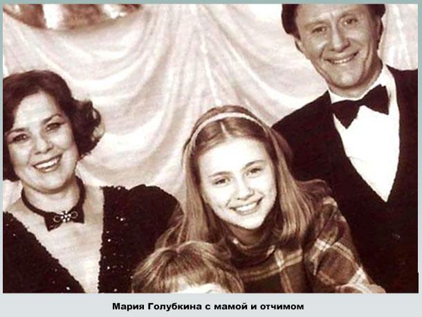 Семья Марии Голубченко