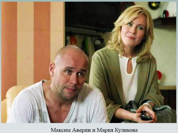 актер и Куликова