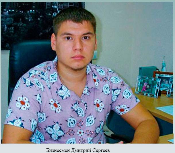 Бизнесмен Дмитрий Сергеев