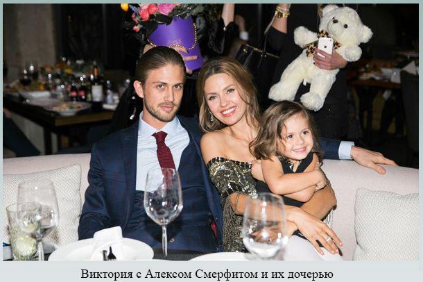 Виктория с Алексом Смерфитом и их дочерью