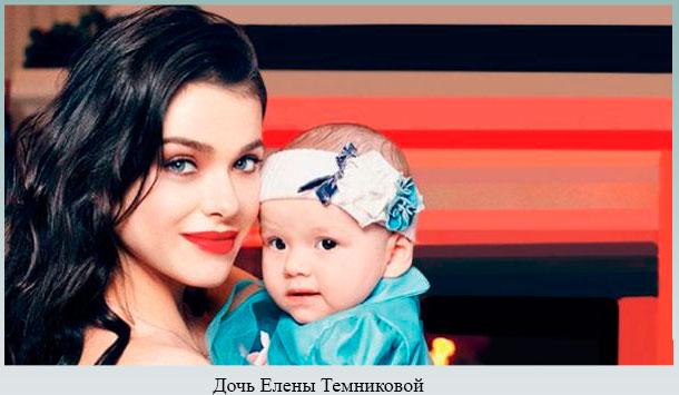 Дочь Елены Темниковой
