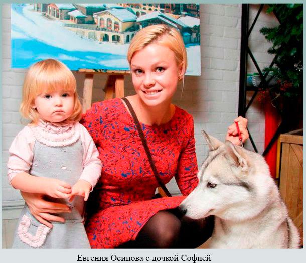 Осипова с дочкой Софией