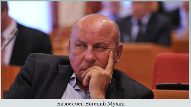 Бизнесмен Евгений Мухин