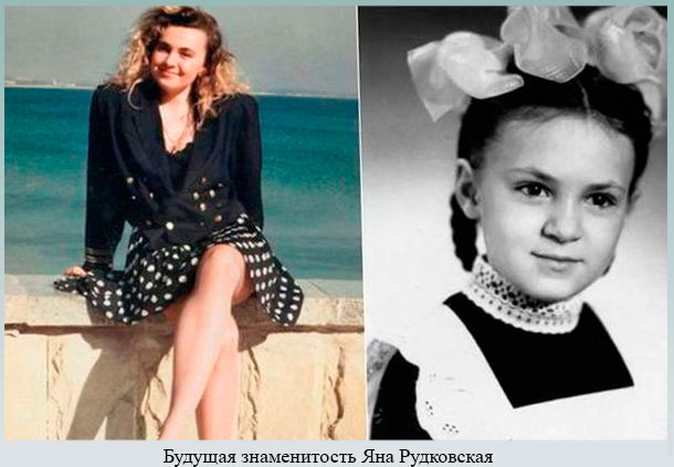 Будущая знаменитость Яна Рудковская