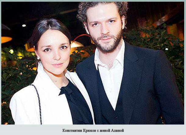 Крюков с женой Алиной