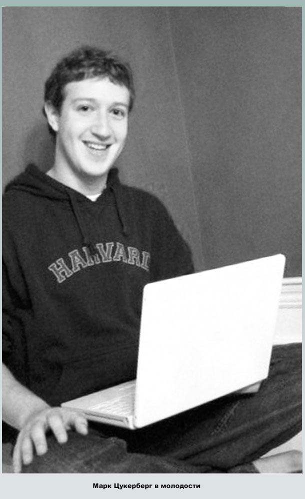 Марк с ноутбуком