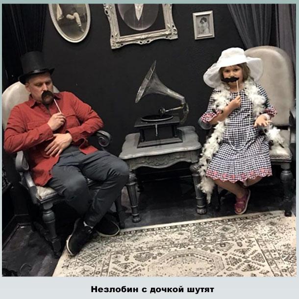 Редкое фото Незлобина с дочкой