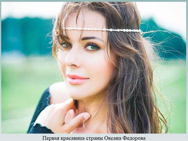 Первая красавица страны Оксана Федорова
