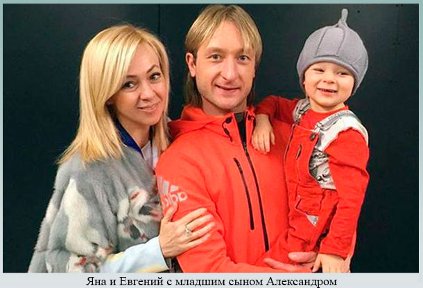 Яна и Евгений с младшим сыном Александром