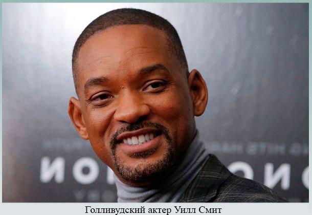 Голливудский актер
