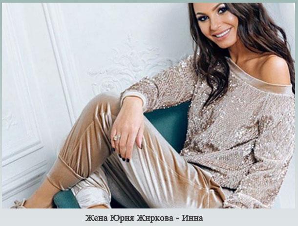 Инна - жена Жиркова