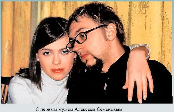С первым мужем Алексеем Семеновым
