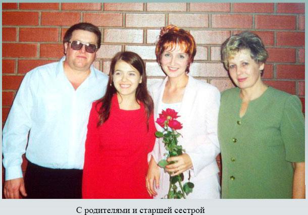 С родителями и старшей сестрой