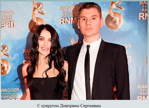 С супругом Дмитрием Сергеевым