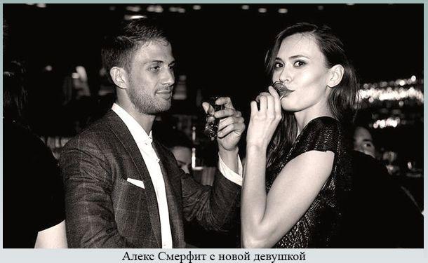 Алекс Смерфит с новой девушкой