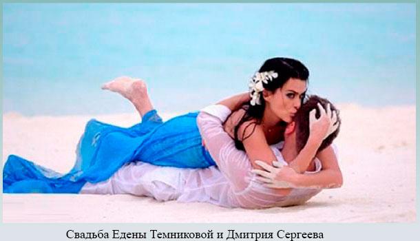 Свадьба Темниковой и Сергеева