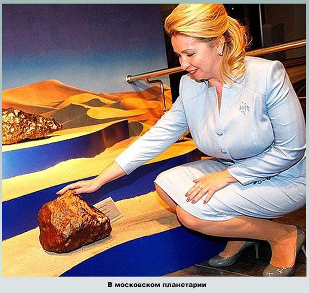 На выставке метеоритов