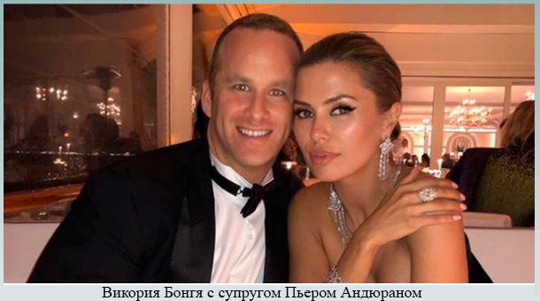 Виктория Боня с супругом Пьером Андюраном