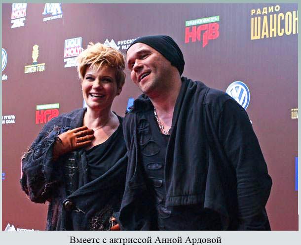 Вместе с актрисой Анной Ардовой