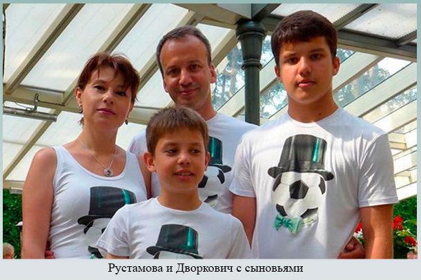 Рустамова и Дворкович с сыновьями