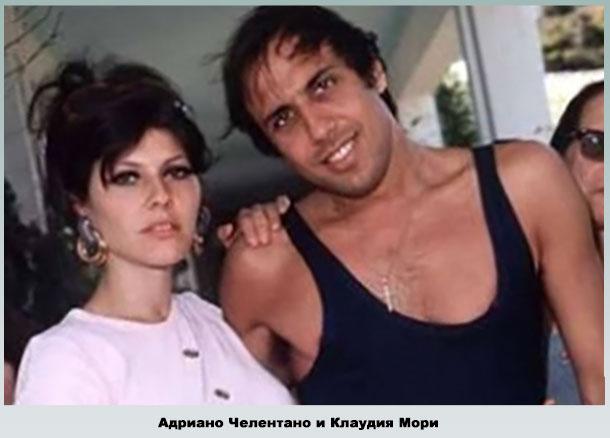 Адриано со своей женой