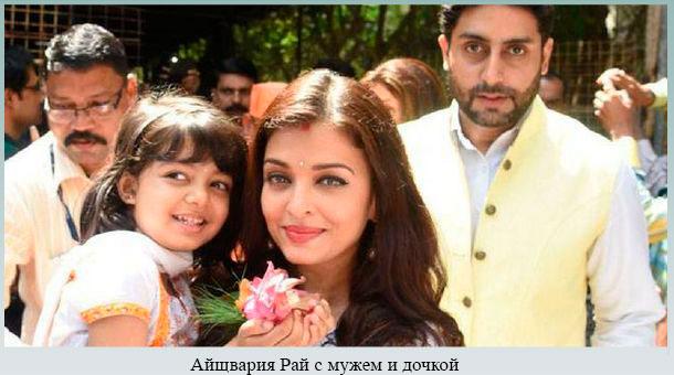 Айшвария Рай с мужем и дочкой