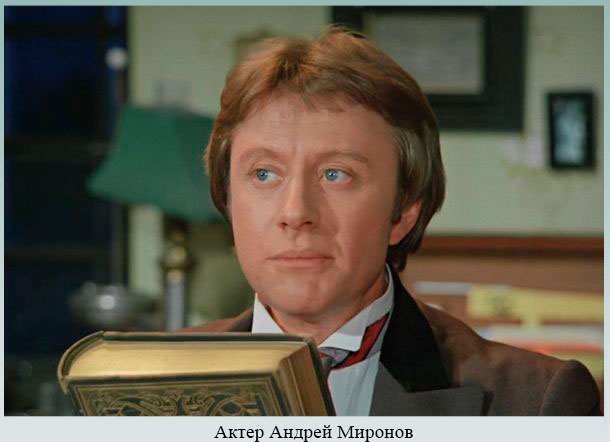 Актер Андрей Миронов