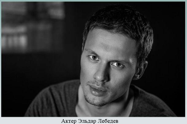 Актер Эльдар Лебедев