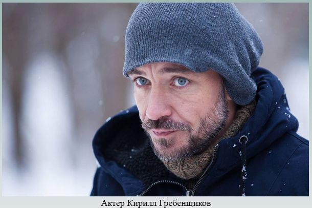 Актер Кирилл Гребенщиков