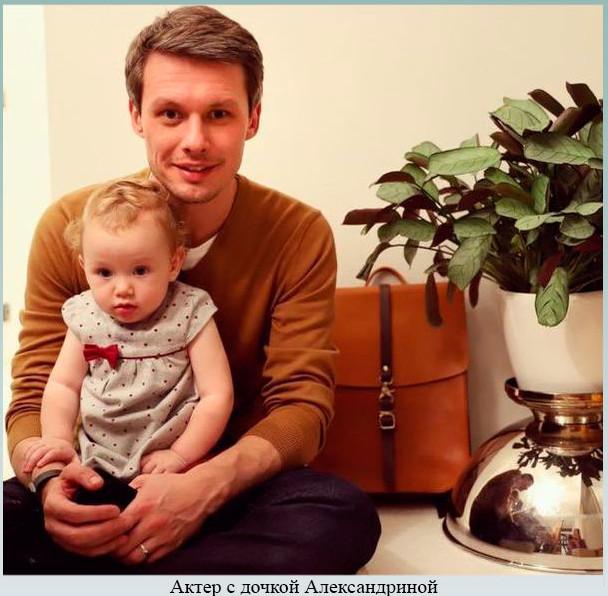 Актер с дочкой Александриной