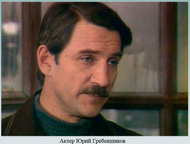 Актер Юрий Гребенщиков