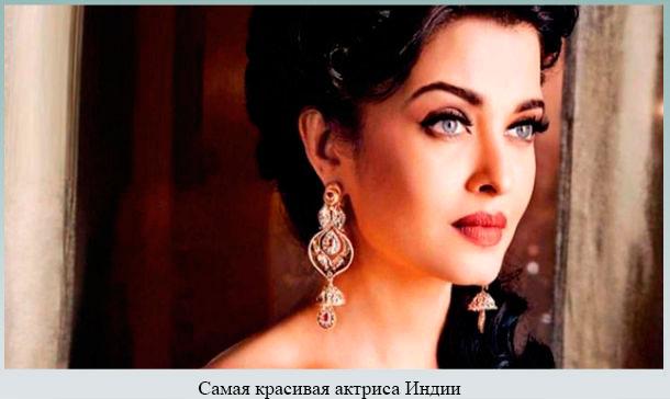 Самая красивая актриса Индии