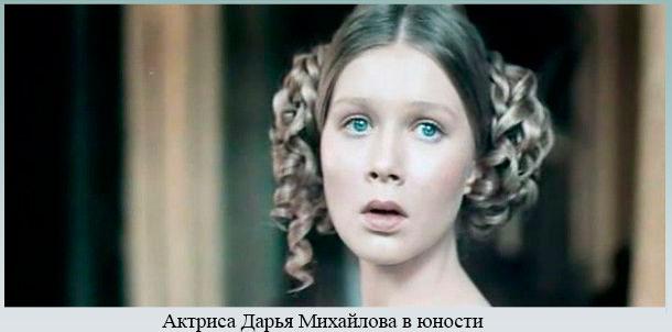 Актриса Дарья Михайлова в юности