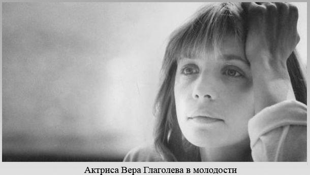 Актриса Вера Глаголева в молодости