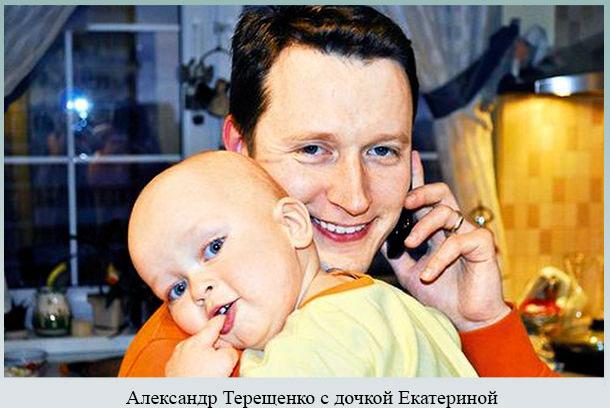 Александр Терещенко с дочкой Екатериной