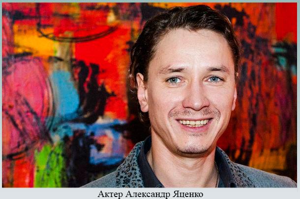Актер Александр Яценко