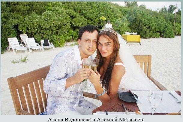 Алена Водонаева и Алексей Малакеев
