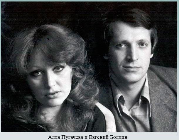 Алла Пугачева и Евгений Болдин