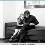 Андрей Миронов с дочерью