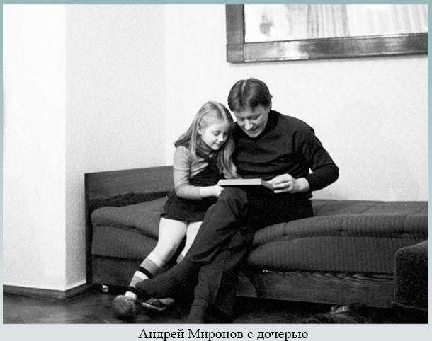 Миронов с дочерью