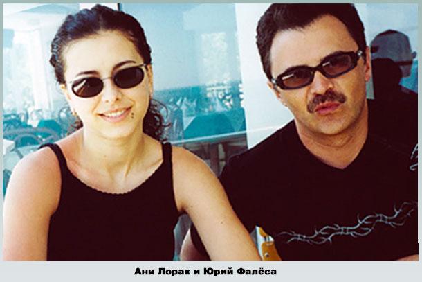Ани Лорак с первым мужем