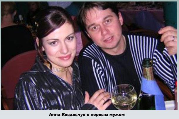 Анна Ковальчук и Анатолий Ильченко