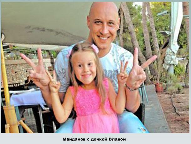 Старшая дочь Майданова - Влада