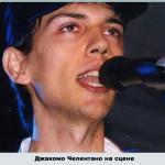 Сын Адриано Челентано