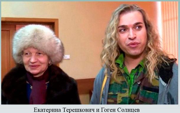 Терешкович и Гоген Солнцев