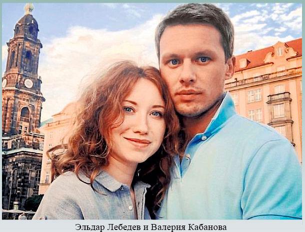 Эльдар Лебедев и Валерия Кабанова